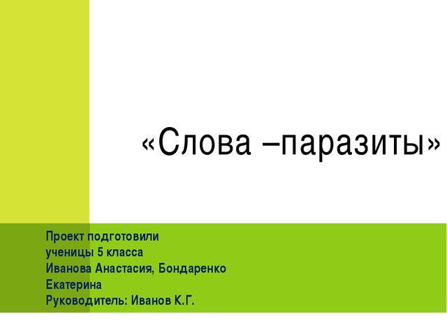 Проект подготовили ученицы 5 класса Иванова Анастасия, Бондаренко Екатерина Р...