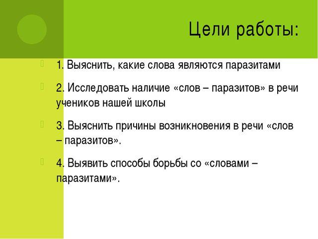 Цели работы: 1. Выяснить, какие слова являются паразитами 2. Исследовать нали...
