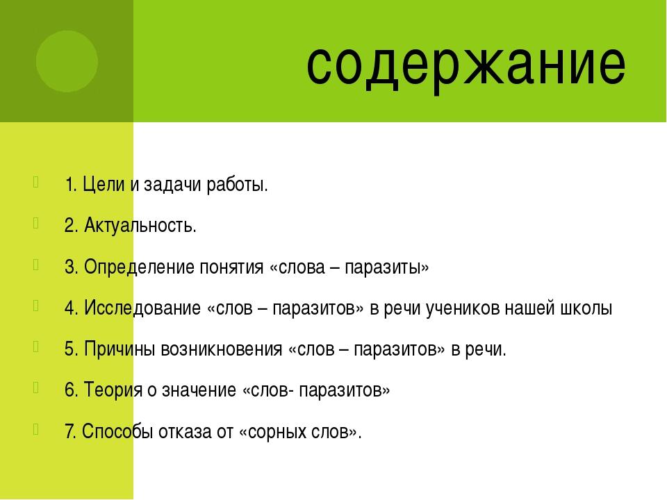 содержание 1. Цели и задачи работы. 2. Актуальность. 3. Определение понятия «...