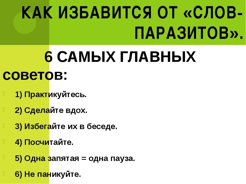 КАК ИЗБАВИТСЯ ОТ «СЛОВ-ПАРАЗИТОВ». 6 САМЫХ ГЛАВНЫХ советов: 1) Практикуйтесь....