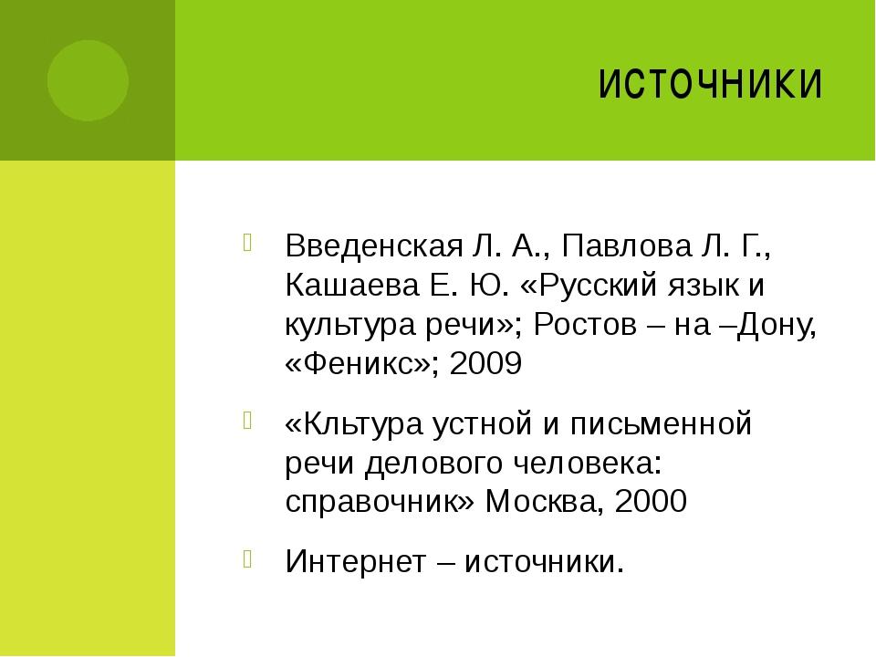 источники Введенская Л. А., Павлова Л. Г., Кашаева Е. Ю. «Русский язык и куль...