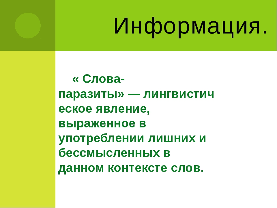 Информация. « Слова-паразиты»—лингвистическоеявление, выраженное в употреб...