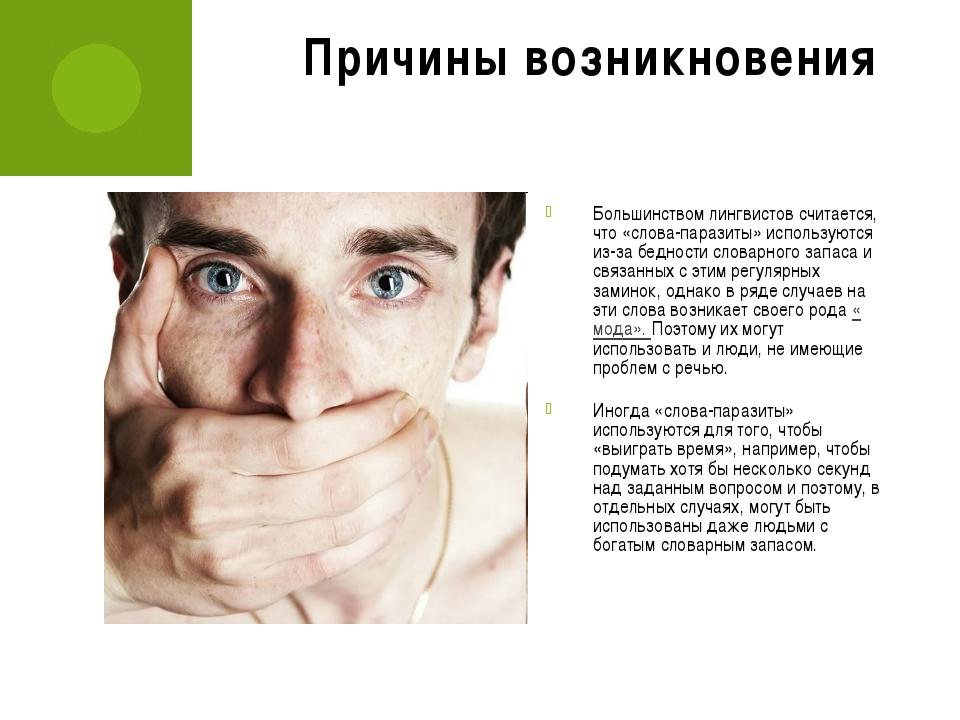 Причины возникновения Большинством лингвистов считается, что «слова-паразиты»...