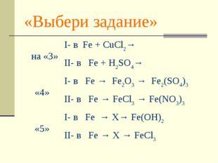 «Выбери задание» на «3»I- в Fe + CuCl2→ II- в Fe + H2SO4→ «4»I- в Fe → Fe2