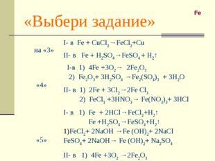 «Выбери задание» Fe на «3»I- в Fe + CuCl2→FeCl2+Cu II- в Fe + H2SO4→FeSO4 +