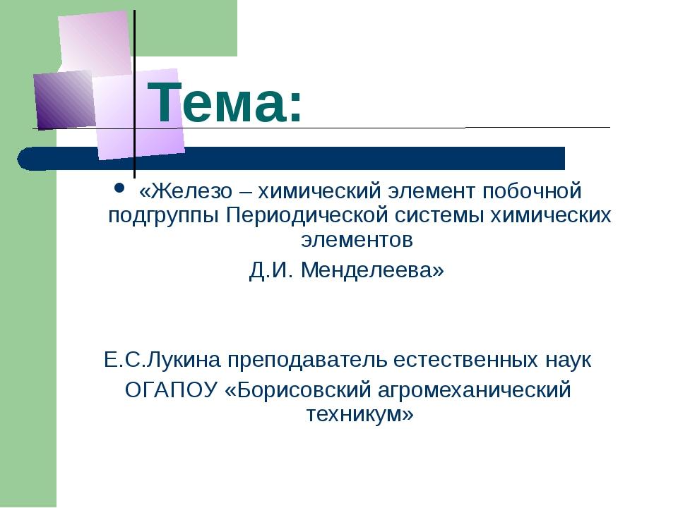 Тема: «Железо – химический элемент побочной подгруппы Периодической системы...