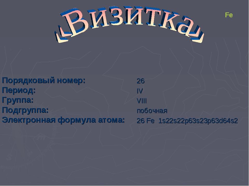 Порядковый номер: Период: Группа: Подгруппа: Электронная формула атома: 26 I...