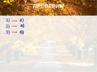 ПРОВЕРИМ 1) 2) в) а) 3) б)