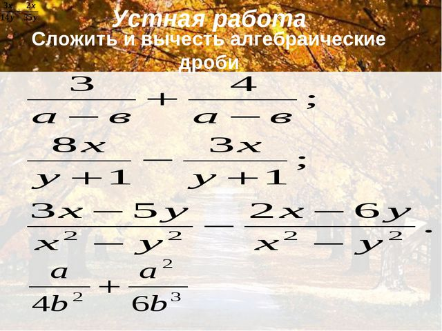Сложить и вычесть алгебраические дроби Устная работа