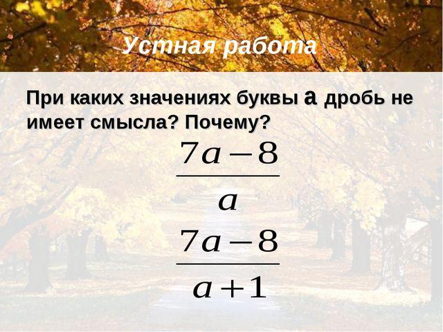 При каких значениях буквы а дробь не имеет смысла? Почему? Устная работа