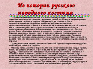 Из истории русского народного костюма.  Одна из важнейших частей материа