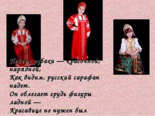 Поверх рубахи — красочной, нарядной, Как видим, русский сарафан надет. Он обл