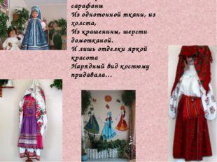 На севере носили сарафаны Из однотонной ткани, из холста, Из крашенины, шерст