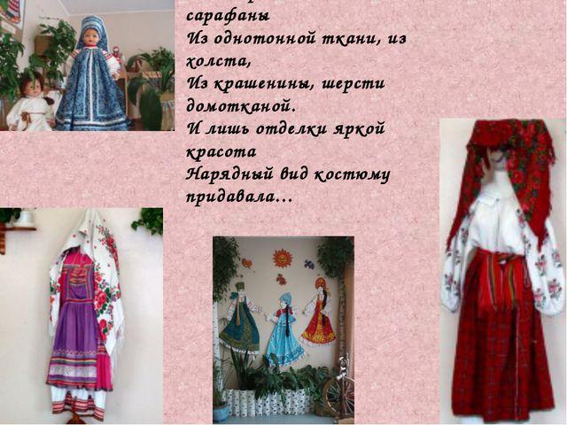 На севере носили сарафаны Из однотонной ткани, из холста, Из крашенины, шерст...