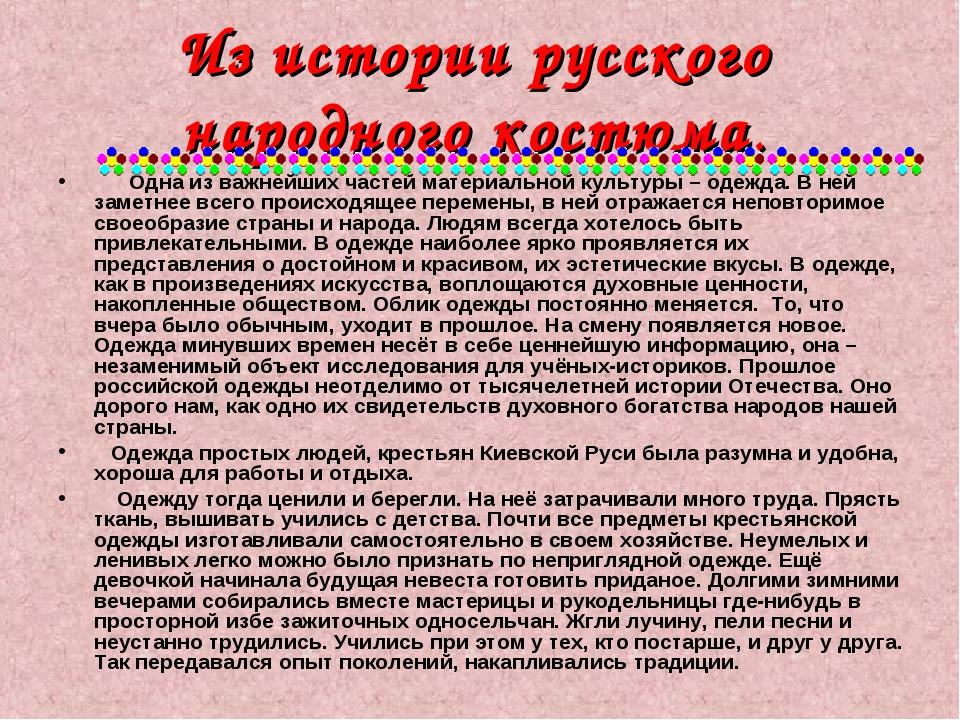 Из истории русского народного костюма.  Одна из важнейших частей материа...