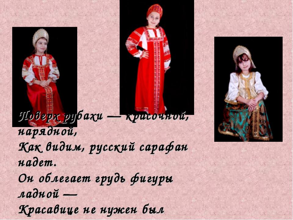Поверх рубахи — красочной, нарядной, Как видим, русский сарафан надет. Он обл...