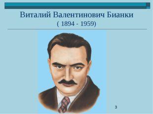 Виталий Валентинович Бианки ( 1894 - 1959)