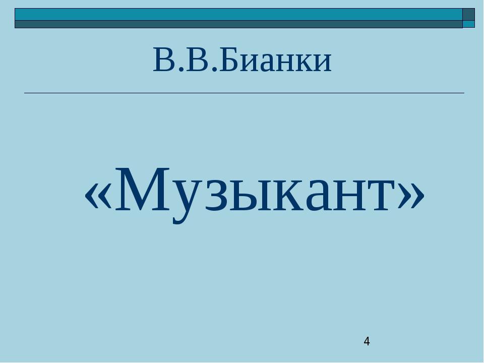 В.В.Бианки «Музыкант»