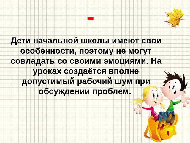 - Дети начальной школы имеют свои особенности, поэтому не могут совладать со...