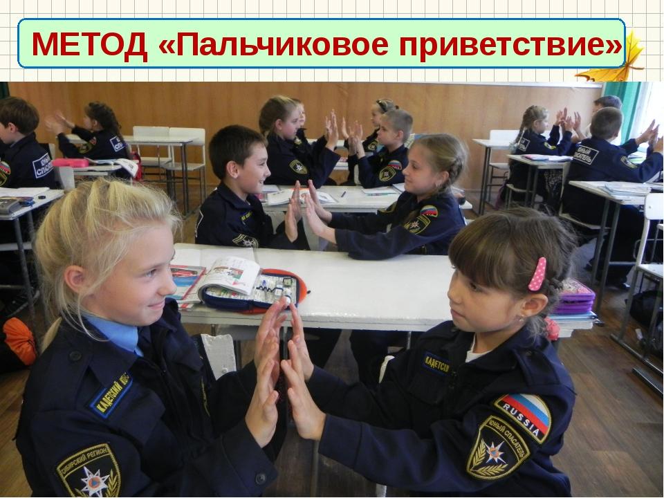 МЕТОД «Пальчиковое приветствие»