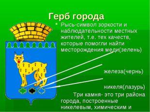 Герб города Рысь-символ зоркости и наблюдательности местных жителей, т.е. тех
