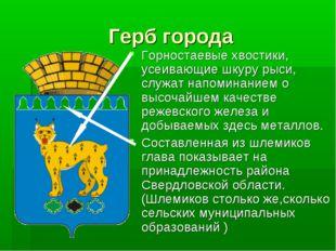 Герб города Горностаевые хвостики, усеивающие шкуру рыси, служат напоминанием