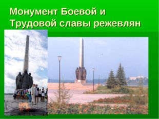 Монумент Боевой и Трудовой славы режевлян