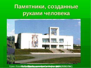 Памятники, созданные руками человека Здание двухклассного училища (МОУ СОШ №1