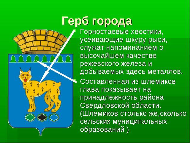 Герб города Горностаевые хвостики, усеивающие шкуру рыси, служат напоминанием...