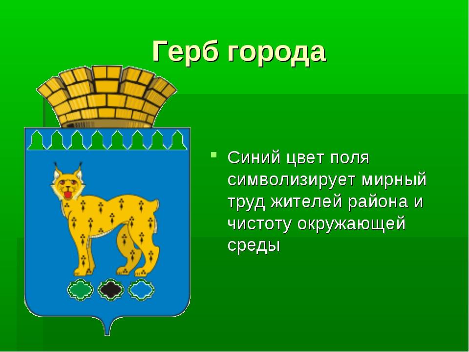 Герб города Синий цвет поля символизирует мирный труд жителей района и чистот...