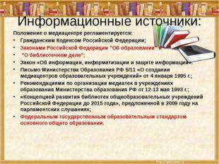 Информационные источники: Положение о медиацентре регламентируется: Гражданск