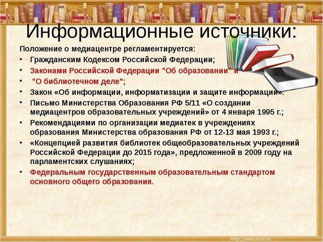 Информационные источники: Положение о медиацентре регламентируется: Гражданск...
