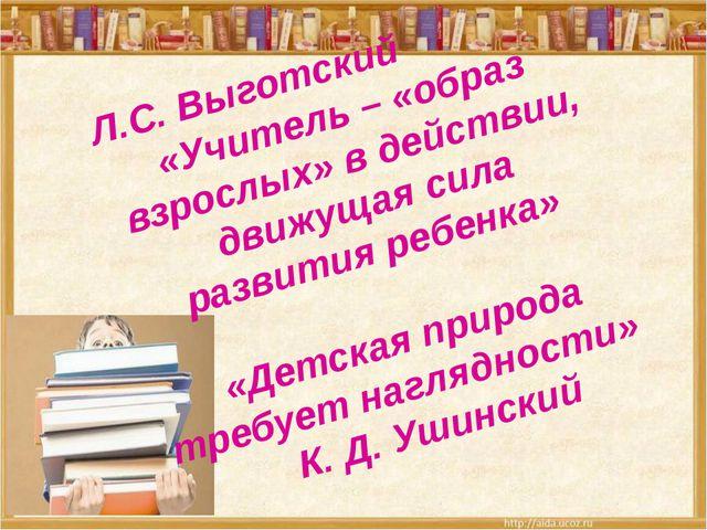 Л.С. Выготский «Учитель – «образ взрослых» в действии, движущая сила развити...