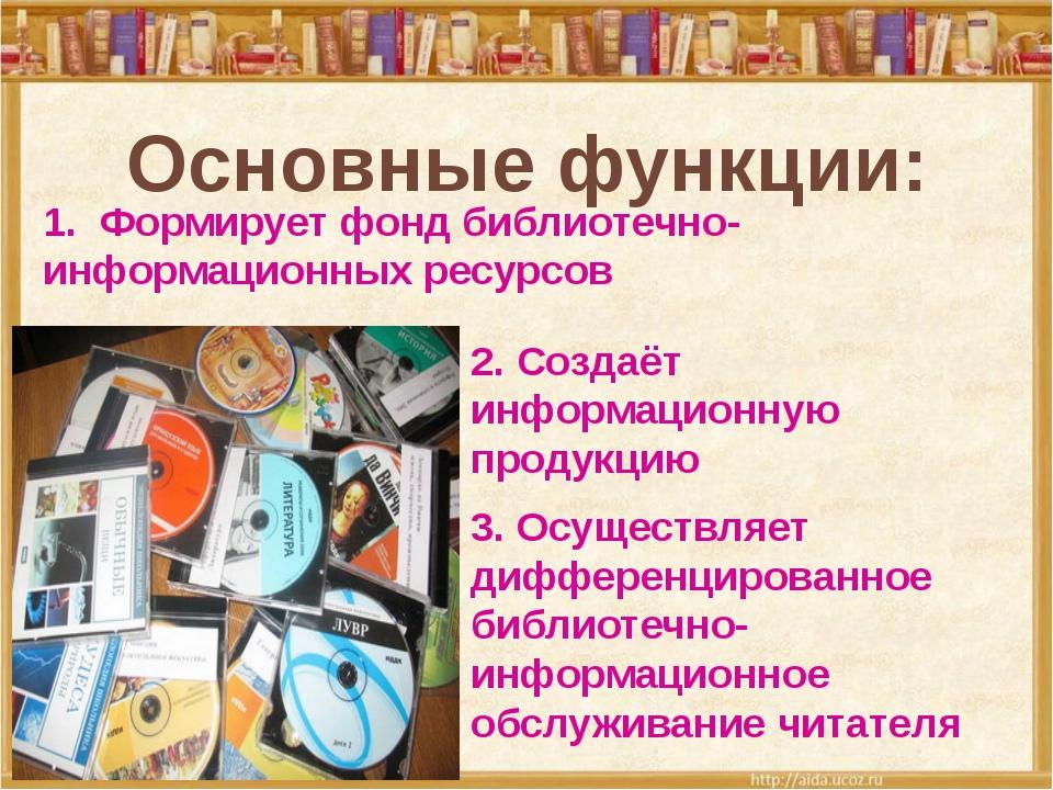 Основные функции: 1. Формирует фонд библиотечно-информационных ресурсов 2. Со...