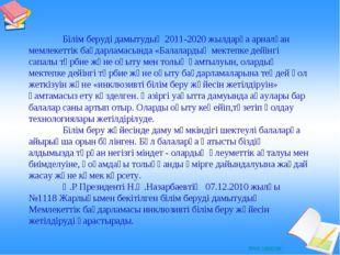 Білім беруді дамытудың 2011-2020 жылдарға арналған мемлекеттік бағдарламасын