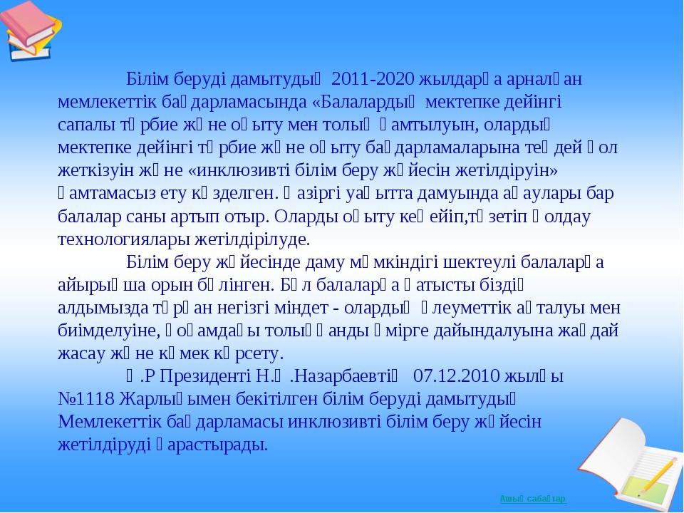 Білім беруді дамытудың 2011-2020 жылдарға арналған мемлекеттік бағдарламасын...