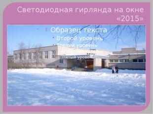 Светодиодная гирлянда на окне «2015»