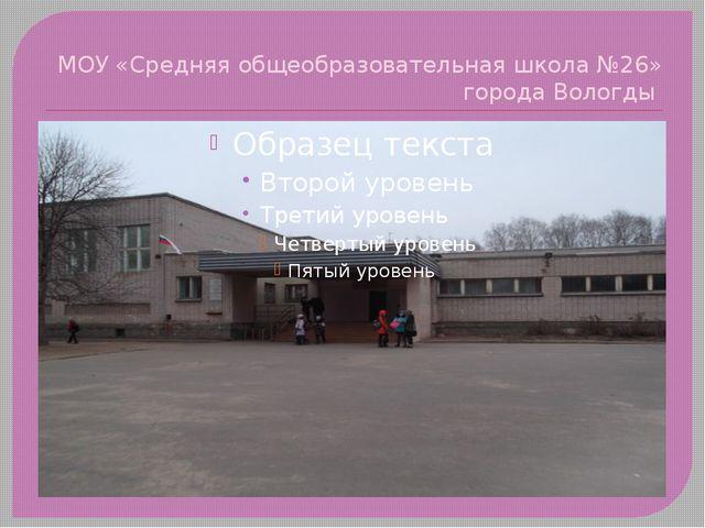 МОУ «Средняя общеобразовательная школа №26» города Вологды