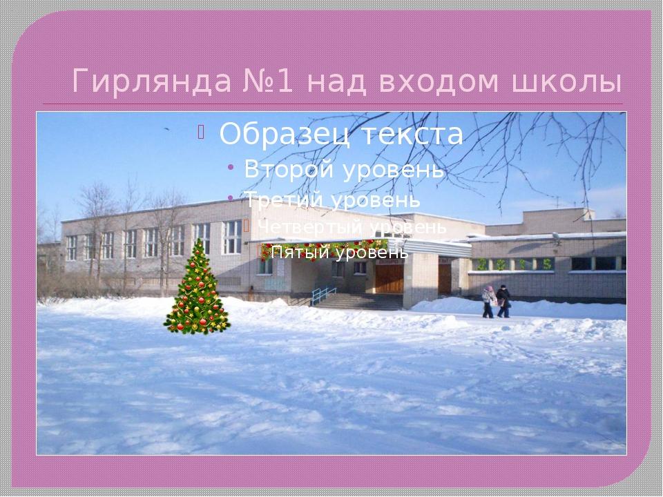 Гирлянда №1 над входом школы