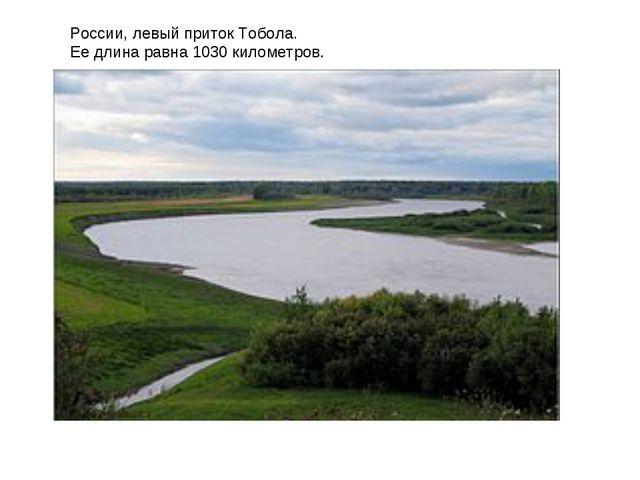 Тура́ — река в Свердловской и Тюменской областях России, левый приток Тобола...