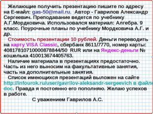 Желающие получить презентацию пишите по адресу на Е-майл: gas-50@mail.ru. Ав