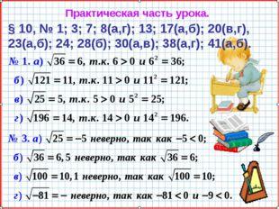 Практическая часть урока. § 10, № 1; 3; 7; 8(а,г); 13; 17(а,б); 20(в,г), 23(а