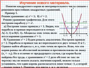 б) Уравнение х2 = 2 будем решать аналогично. Построим прямую у = 2. Парабола