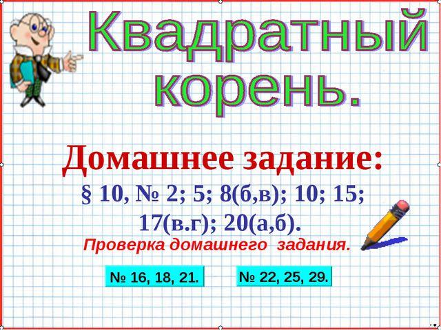 Домашнее задание: § 10, № 2; 5; 8(б,в); 10; 15; 17(в.г); 20(а,б). Проверка до...
