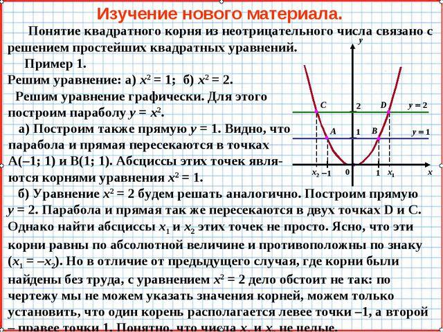 б) Уравнение х2 = 2 будем решать аналогично. Построим прямую у = 2. Парабола...