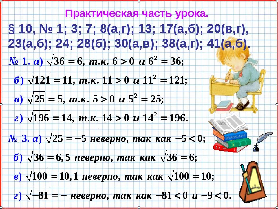 Практическая часть урока. § 10, № 1; 3; 7; 8(а,г); 13; 17(а,б); 20(в,г), 23(а...