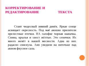 \ КОРРЕКТИРОВАНИЕ И РЕДАКТИРОВАНИЕ ТЕКСТА Стаит чюдесный зимний динёк. Яркае