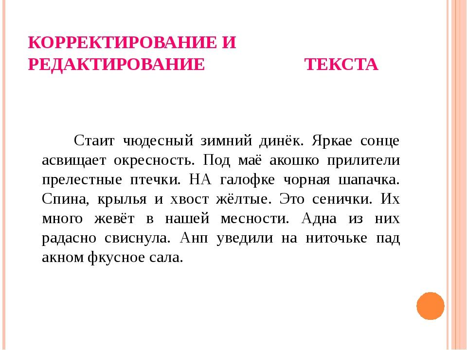 \ КОРРЕКТИРОВАНИЕ И РЕДАКТИРОВАНИЕ ТЕКСТА Стаит чюдесный зимний динёк. Яркае...