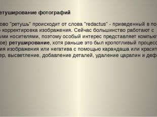 """9 Ретуширование фотографий Само слово """"ретушь"""" происходит от слова """"redactus"""""""