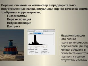 Перенос снимков на компьютер в предварительно подготовленные папки, визуальна